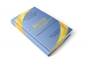 Книга Эниология Канал Глоссар Эниодиагностика и Эниокоррекция