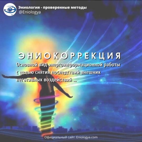 Коррекция Эниокоррекция Энио-Коррекция ЭнергоИнформационная Коррекция