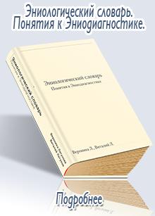 Эниологический словарь. Понятия к Эниодиагностике.