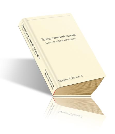 Эниологический словарь Понятия к эниодиагностике